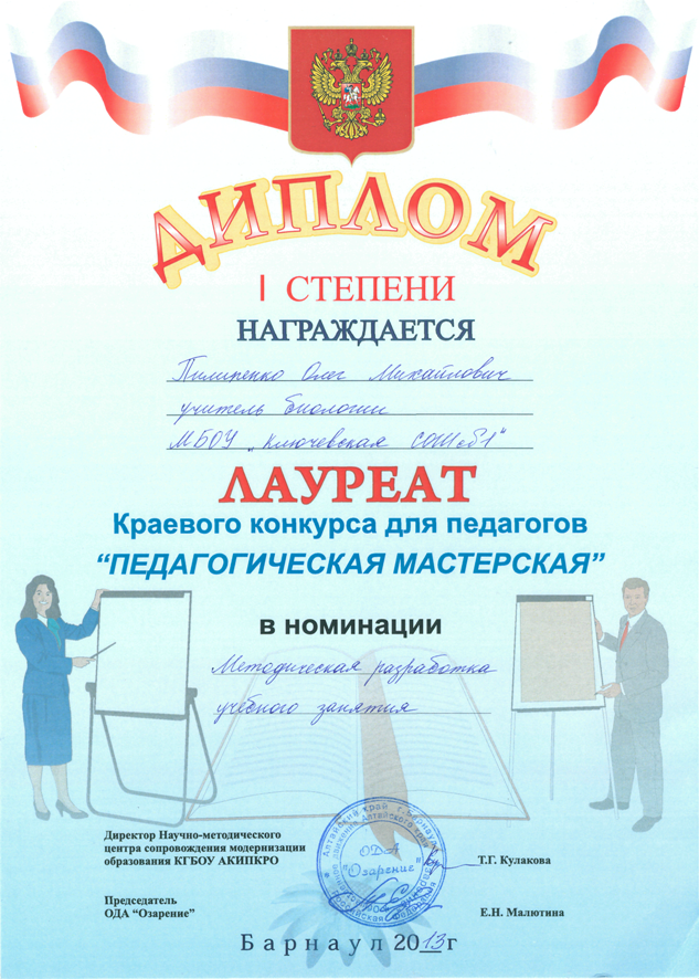 Педагогическая мастерская конкурсы